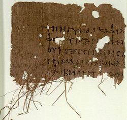 naskah Papirus 103 , yang ditulis sekitar abad ke-2 atau ke-3 M