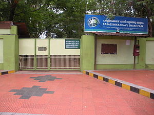 Anthoor -  The Entrance of Snake Park