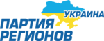 Party of Regions logo (Russian).png