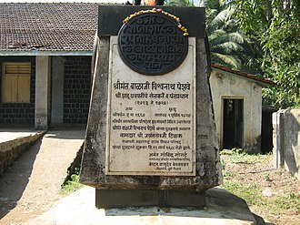 Balaji Vishwanath - An information plaque describing Balaji Vishwanath Peshwa, a part of the Peshwa Memorial at Shrivardhan, Konkan
