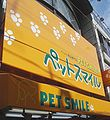 Pet smile shimokitazawa branch.JPG
