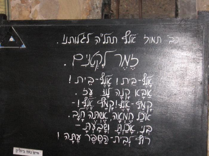 PikiWiki Israel 1834 Rishon Lezion museum Israel ילדות עברית