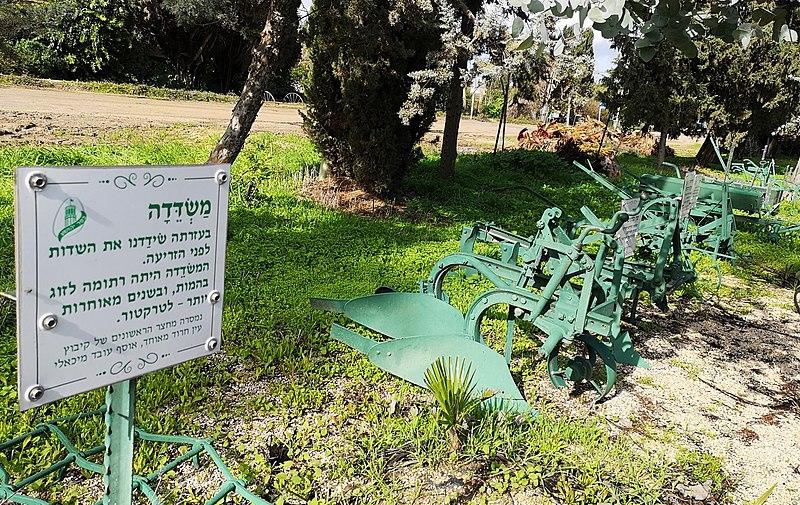 כלים חקלאיים בכפר יהושע