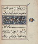 Qur'anic Manuscript - Mid to Late 15th Century, Turkey