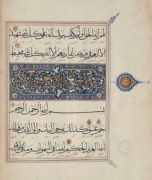 Bayezid I - A manuscript of the Quran from the reign of Bayezid I.