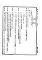 ROC1930-05-21國民政府公報474.pdf