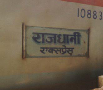 Dibrugarh Rajdhani Express - Image: Rajdhani Express Trainboard