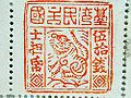 Republic of Formosa Stamp .jpg