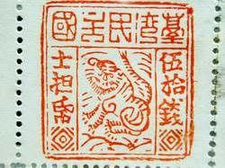 Republic of Formosa Stamp