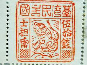 Republic of Formosa - Postage stamp issued by the Republic of Formosa