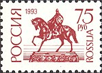 Russia stamp 1993 № 69.jpg