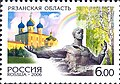 Russia stamp 2006 № 1125.jpg