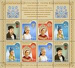 Russia stamp 2009 № 1356-1359mml.jpg