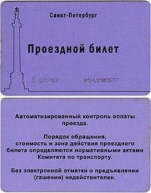Электронный проездной билет — Википедия