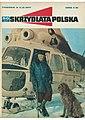 SP 1977.12.11-1.jpg