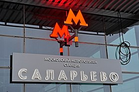Salarievo station - entrance logo and text.jpg