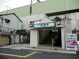 Samezu station east exit.jpg