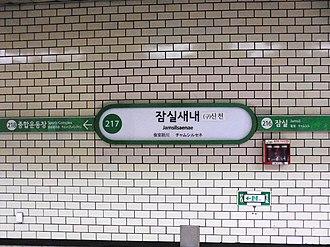 Jamsilsaenae station - Image: Seoul Metro Jamsilsaenae Station