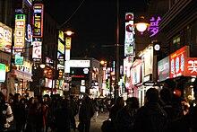 Seoul daehangno.JPG