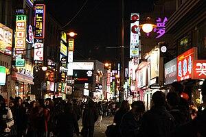 Daehangno - Image: Seoul daehangno