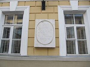 Mikhail Shchepkin Higher Theatre School - Memorial sign on the teaching in the School of Theater Mikhail Shchepkin
