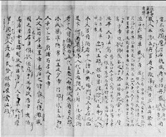 Mōri Museum - Image: Shiki Mori