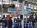 Shinkansen-0-farewell-Shin-Osaka.jpg