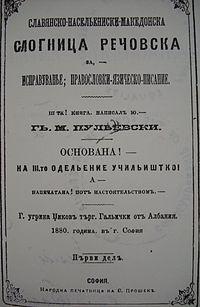 Slognica rečovska, Ǵorǵija Pulevski.jpg