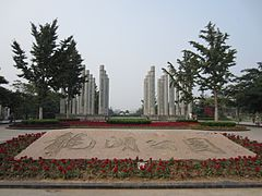 South Gate of Long hu Park.JPG