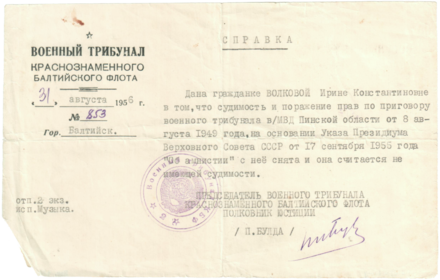 Example of a military court ruling during Soviet times from 1956 from the virtual museum.