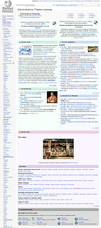 Serbo-Croatian Wikipedia in october 2013.