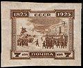 Stamp Soviet Union 1925 238.jpg