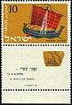 Stamp of Israel - Navigation - 10mil.jpg