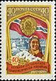 Stamp of USSR 2080.jpg