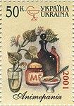 Stamp of Ukraine s388.jpg