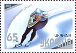 Stamp of Ukraine s491.jpg