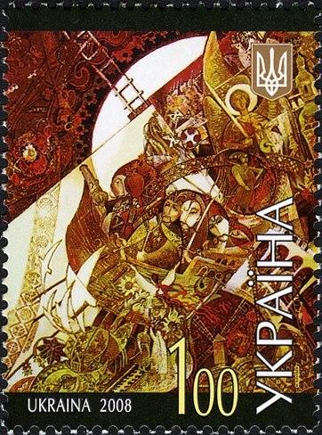 Stamp of Ukraine s947