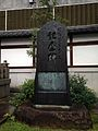 Stele of Oda Nobunaga in Honnoji Temple.jpg