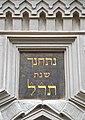 Stora synagogan i Stockholm 17.jpg