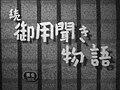 Story of a Detectives Assistant II (Zoku Goyokiki monogatari) 1957.jpg
