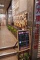 Suehiro Maid Café welcome blackboard 20150430 night.jpg