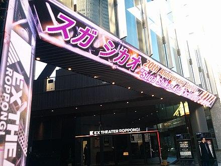 Shikao Suga - Wikiwand