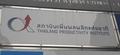 TPI Thailand-Large Sign-14Jul2020.png