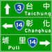 Taiwan road sign Art096.3-2012.png