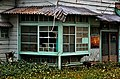 The Officer's House, Haikoujhuan, Taixi, Yunlin County (Taiwan).jpg