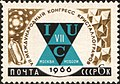 The Soviet Union 1966 CPA 3307 stamp (7th Crystallography International Congress (12-21.07, Moscow). Emblem - Crystals. Artificially Grown up Crystal of Quartz and Structure of Scheelite Mineral).jpg