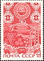 The Soviet Union 1971 CPA 3970 stamp (Abkhaz Autonomous Soviet Socialist Republic (Established on 1921.03.31)).jpg