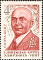 The Soviet Union 1971 CPA 3985 stamp (Ernests Birznieks-Upītis (1871-1960), Latvian Writer).jpg