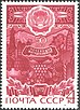 The Soviet Union 1972 CPA 4118 stamp (Chechen-Ingush Autonomous Soviet Socialist Republic (Established on 1922.11.30)).jpg