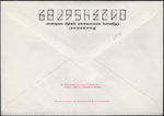 The Soviet Union 1978 Illustrated stamped envelope Lapkin 78-102(12663)back(Water polo).png